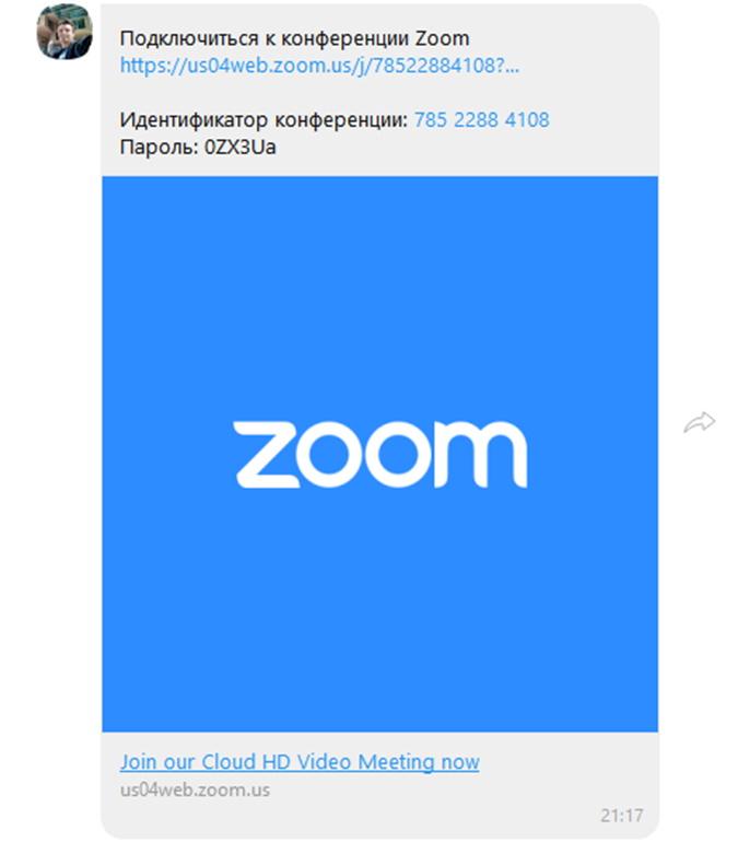 приглашение_на_онлан_конференцию_zoom